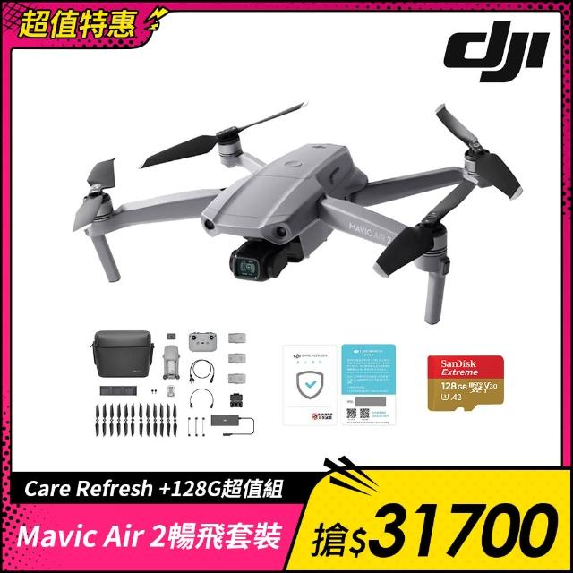 【DJI Care Refresh +128G】Mavic Air 2暢飛套裝(先創公司貨)