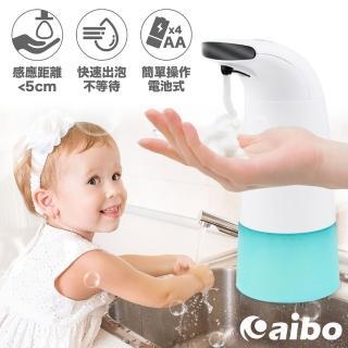 自動感應給皂