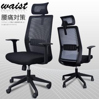 【凱堡】泰勒人體工學高背電腦椅(電腦椅/辦公椅/主管椅)