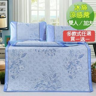 【18NINO81】冰絲印花頂級涼爽蓆枕套組(5尺雙人
