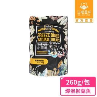 【汪喵星球】犬貓冷凍乾燥原肉零食-爆蛋柳葉魚家庭號260g(犬貓零食)