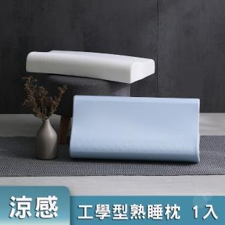 【House Door 好適家居】涼感人體工學型記憶枕(10CM/1入)
