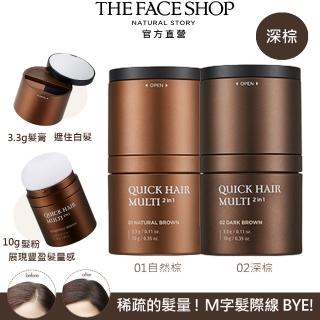 【THE FACE SHOP 菲詩小舖】自然遮色多用髮粉膏10G(深棕)