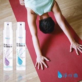 【淨行曲CLEANing】瑜珈墊清潔抗菌-病毒終結者-長效抗菌除臭噴劑-(瑜珈墊、拳擊手套、除臭、除霉)