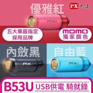 【PX 大通】B53U WIFI類DIY機車行車記錄器 電動車 重機行車紀錄器 HD1080P 車規認證車倒鎖檔(贈16G記憶卡)