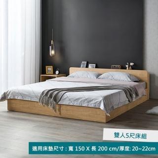 【hoi! 好好生活】林氏木業現代簡約床底儲物雙人5尺床組 DV2A-原木色