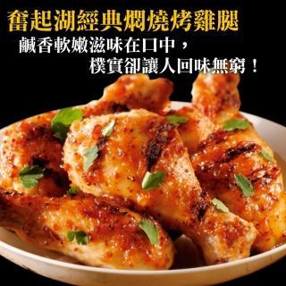 【豪鮮牛肉】奮起湖經典熟大雞腿40支(便當 阿里山 車站 經典)