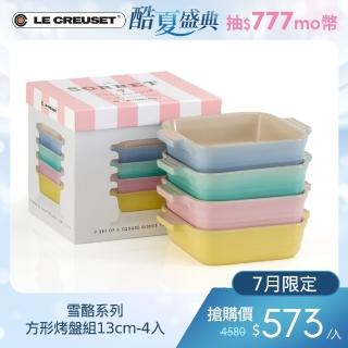 【Le Creuset】瓷器雪酪系列方形烤盤組13cm-4入