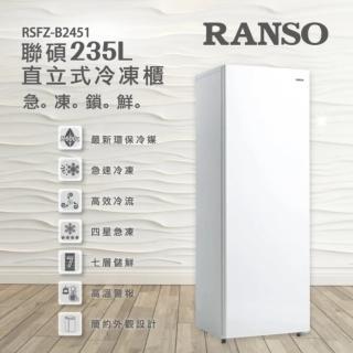 【滿額登記送mo幣★RANSO聯碩】235公升四星急凍直立式窄身冷凍櫃(RSFZ-B2451)/