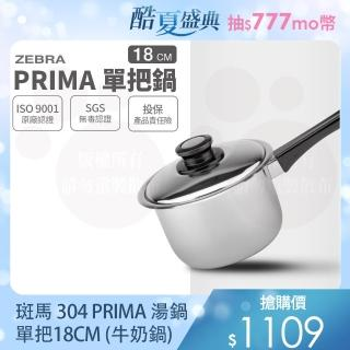 【ZEBRA 斑馬牌】304不鏽鋼PRIMA單把高鍋 18cm(3.0L湯鍋 牛奶鍋 電磁爐可用)