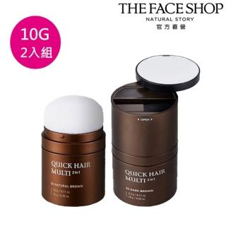 【THE FACE SHOP菲詩小舖】自然遮色多用髮粉膏 10G(2件組 自然棕+深棕)