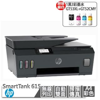 【獨家】贈1組原廠1黑3彩墨水(GT53XL+GT52 CMY)【HP 惠普】SmartTank615滿版列印/影印/掃描/傳真連供Wifi事