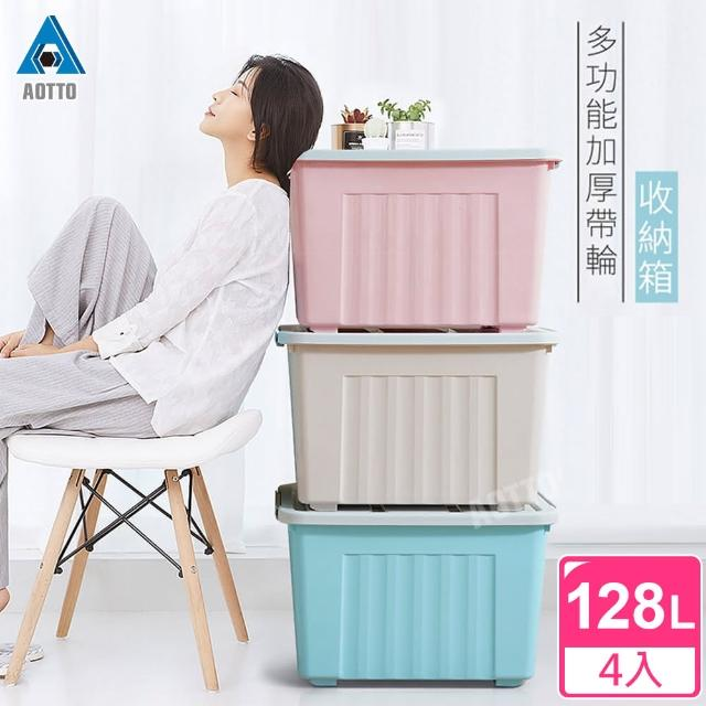 【AOTTO】128L大容量滑輪彩色收納整理箱收納箱-4入(加厚款)/