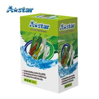 【A STAR】多效雙頭潔牙骨盒裝S號(多種規格)