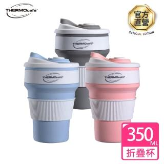 【THERMOcafe凱菲】矽膠摺疊杯350ml(TCFC-350)