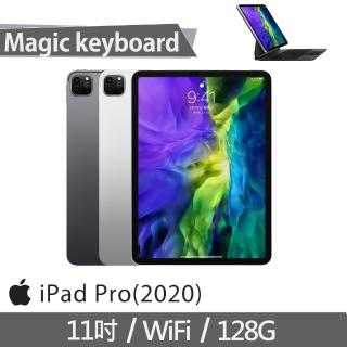 Magic keyboard組【Apple】2020 iPad Pro 平板電腦 (11吋/WiFi/128GB)