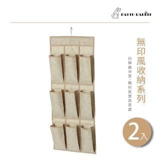 【百特兔寶】巧易收棉麻掛式萬用收納袋2入組 約31x80cm(衣櫃收納/門後收納/牆壁收納)