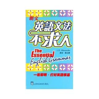 朗文英語文法不求人(The Essential English Grammar)