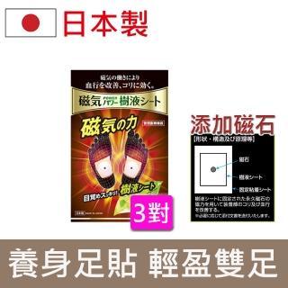 【To Plan】日本製 天然樹液足部舒適貼布-磁力貼增強版3對(妙足貼/養生足貼/足部舒適貼片/草本樹液)