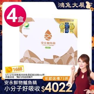 【安永鮮物】健康優鮮鱸魚精-原味x4盒(60ml*6包/盒)