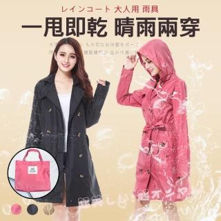 【BESTHOT】晴雨兩穿日系羽量感風雨衣 防曬外套(一甩即乾速乾雨衣 附收納袋)