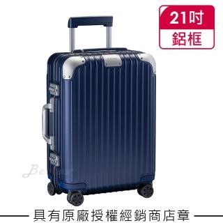 【Rimowa】Rimowa Hybrid Cabin 21吋登機箱 霧藍色(883.53.61.4)