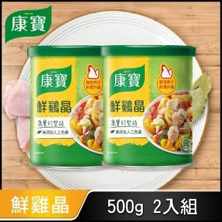 【康寶】鮮雞晶-500g/罐(x2入)