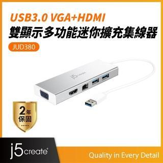 【j5create 凱捷】USB3.0 VGA+HDMI雙顯示多功能迷你擴充集線器-JUD380