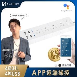 【FAMMIX 菲米斯】3孔4插4埠USB Wi-Fi智能延長線(支援Google助理/Amazon Alexa)