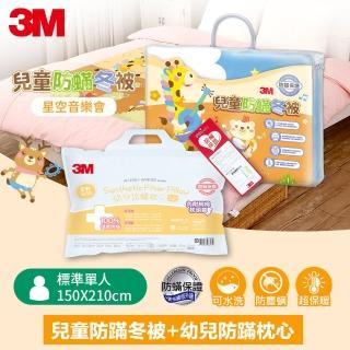 【3M】新一代兒童防蹣冬被-星空音樂會-單人5X7+ 幼兒防蹣枕心