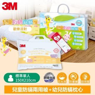 【3M】新一代兒童防蹣兩用被-歡樂派對-單人5X7+ 幼兒防蹣枕心