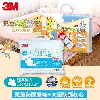 【3M】新一代兒童防蹣冬被-星空音樂會-雙人6X7+大童防蹣枕心
