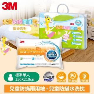 【3M】新一代兒童防蹣兩用被-歡樂派對-單人5X7+兒童防蹣水洗枕