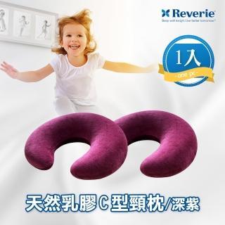 【Reverie 幻知曲】天然乳膠C型頸枕(深紫)
