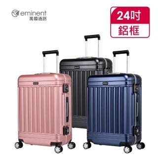 【eminent 萬國通路】官方旗艦館 - 24吋 希臘文藝設計PC行李箱 9U1(水洗粉)