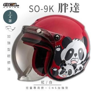 【SOL】SO-9K 胖達 紅/白 高規格兒童安全帽 騎士帽(機車│可拆洗內襯│附泡泡鏡片│GOGORO)