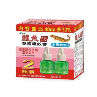 【鱷魚】優液體電蚊香(雙罐裝)/