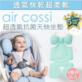 【air cossi】超透氣抗菌天絲座墊_嬰兒推車汽座枕頭(寶寶頭頸支撐綁帶款4m-3y-清新綠)