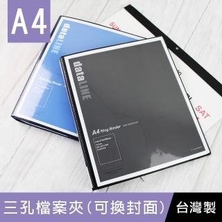 【珠友】A4/13K 三孔檔案夾/可換封面(文件收納/資料夾)
