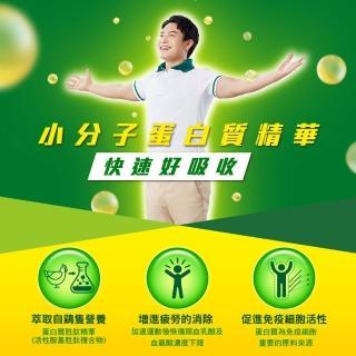 【白蘭氏】雙認證雞精 70g*24瓶(提升體力、免疫力 抗疲勞)