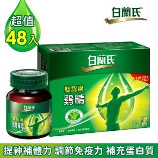 【白蘭氏】雙認證雞精 70g*48瓶(提升體力、免疫力 抗疲勞)