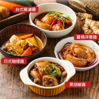 【山海珍饈】鮮嫩雞腿肉調理包4種口味(25包)