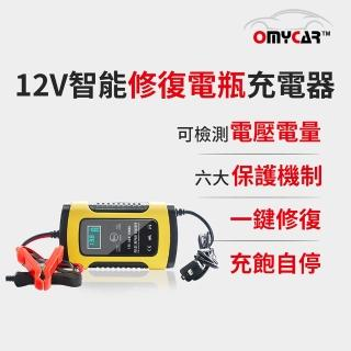 【OMyCar】12V智能修復電瓶充電器-快(汽車/機車/小貨車電瓶充電器)