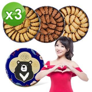 【鴻鼎果子】經典暢銷曲奇餅*3盒(原味/海鹽咖啡/黑巧克力)