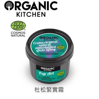 【Organic Kitchen 有機廚房】杜松緊實霜 100ml(美體纖體 植萃)