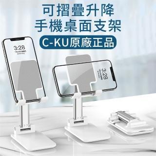 摺疊式可升降桌面手機支架 平板switch遊戲主機充電座 化妝鏡手機架 折疊手機座(C-KU原廠正品)
