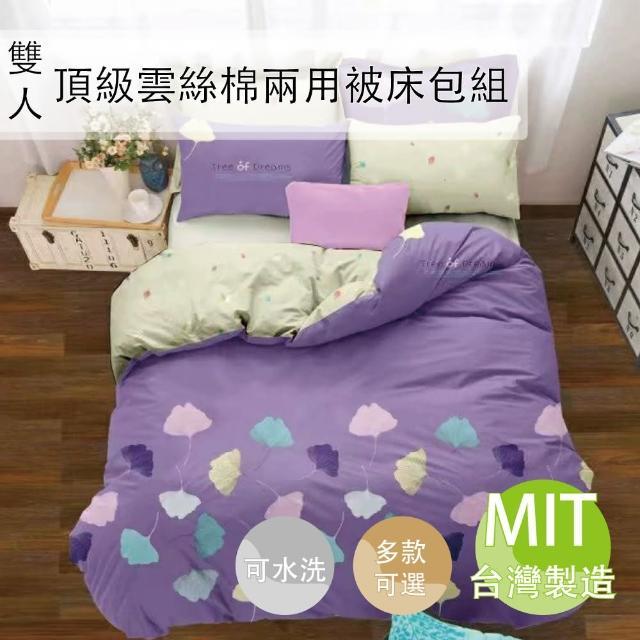 【Aaron艾倫生活家】台灣製造頂級雲絲棉兩用被床包組-紫銀杏(雙人5*6.2尺)/