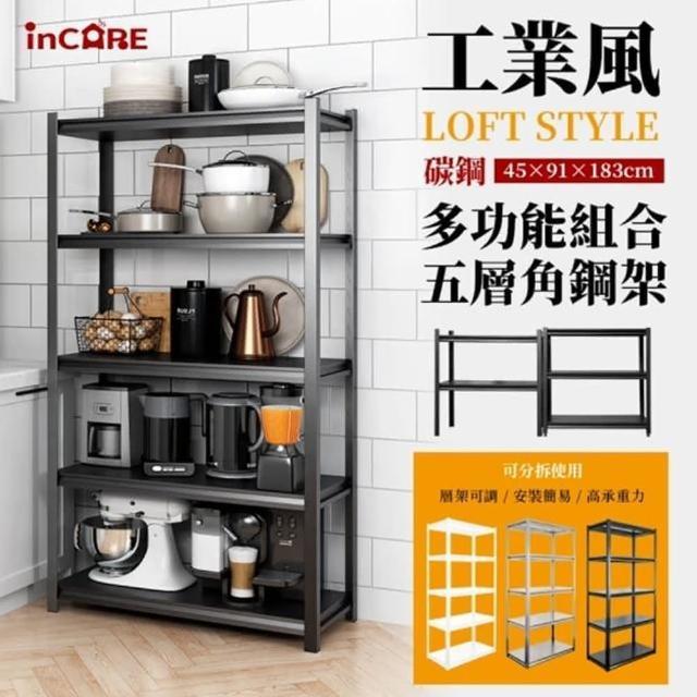 【Incare】工業風碳鋼多功能組合五層角鋼架(45*91*183公分)/