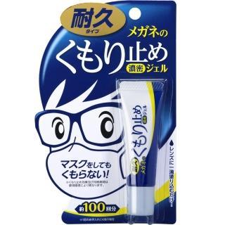 【Soft99】濃縮眼鏡防霧劑-持久型/