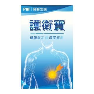 PBF制酸逆流護衛寶